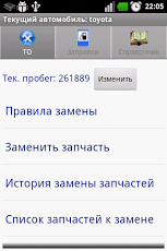 CarManager Mobile 2