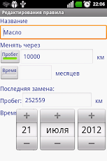 CarManager Mobile 4