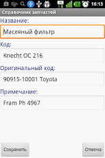 CarManager Mobile 8